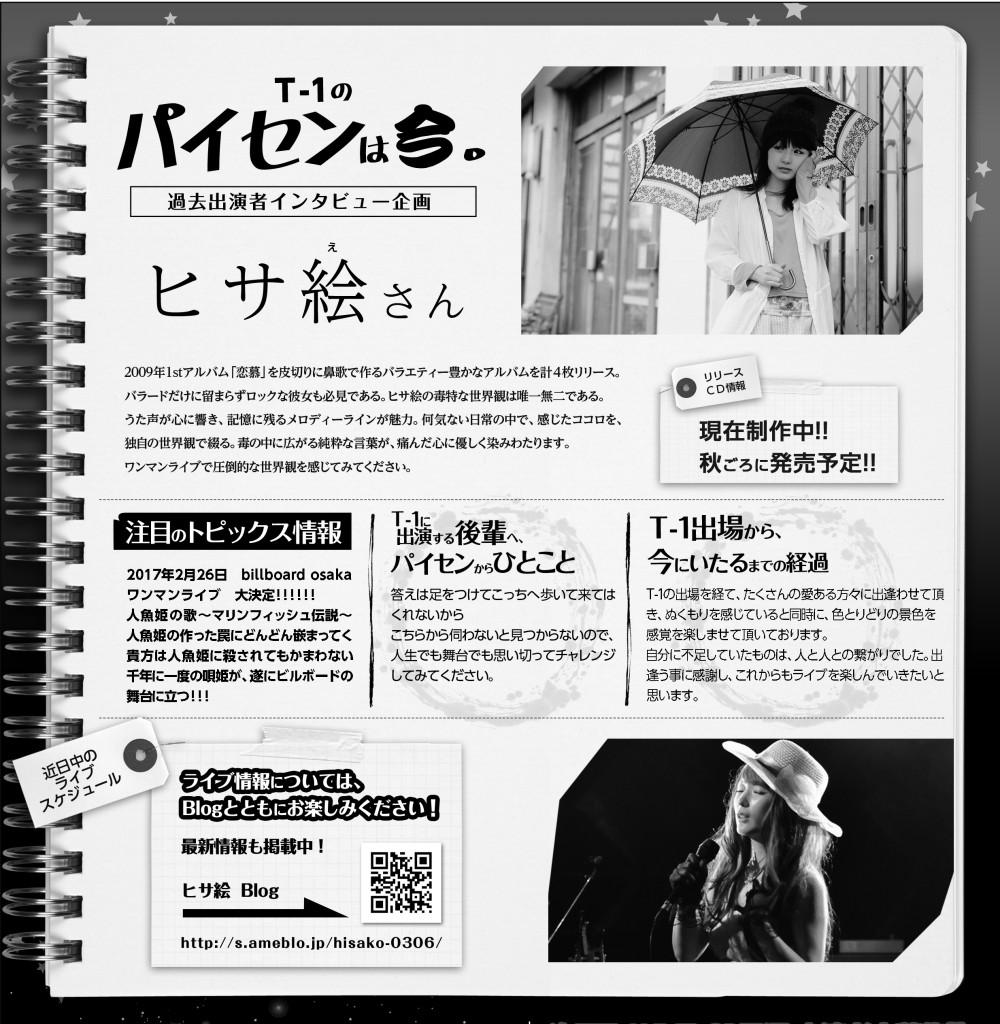 02_t-1_2016_a4_back_cmyk