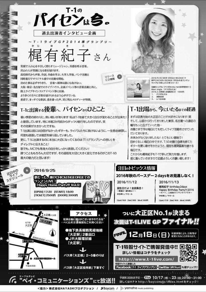 02_t-1_2nd_2016_a4_back_cmyk_04