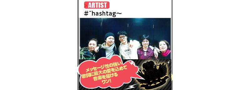 06_#~hashtag~