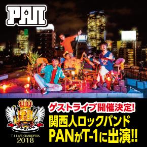 速報!T-1ライブGP2018ファイナルに、生粋の関西人ロックバンド「PAN」のゲスト出演が決定!!