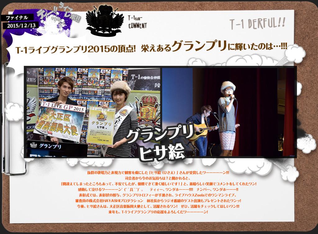 T-1_live2015_report_rgb_format_finalist_02