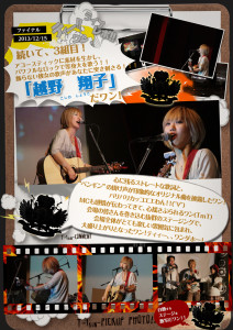 T-1_live_finalreport_rgb_koshino
