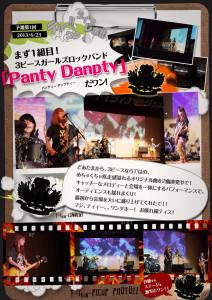 T-1_live_report_rgb_01_panty-danp