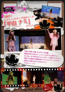 T-1_live_report_rgb_03_hirayama