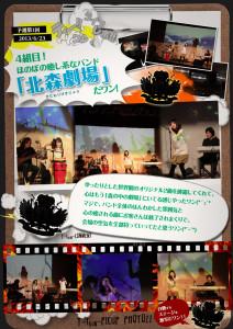 T-1_live_report_rgb_04_kitamori