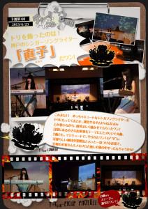 T-1_live_report_rgb_07_naoko