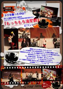 T-1_live_report_rgb_v038_mocchimochi