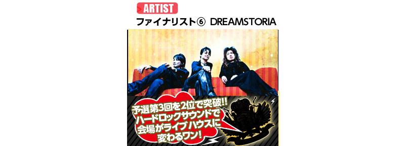 final_dreamstoria