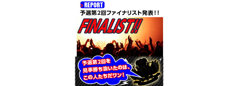 finalist_2nd