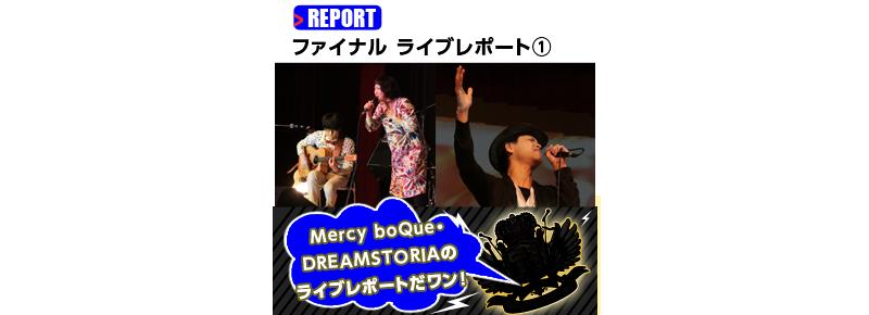 mercyboque+dreamstoria