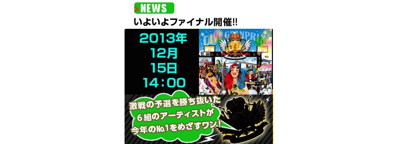 news_final
