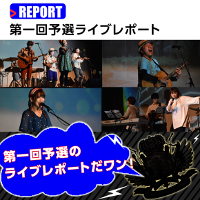 T-1ライブグランプリ2017予選第1回ライブレポート!!