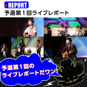 T-1ライブグランプリ2018予選第1回ライブレポート!!