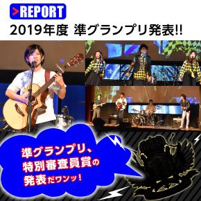 T-1ライブグランプリ 2019 審査員特別賞、準グランプリ発表!!
