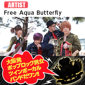 thumnail_artist_Free Aqua Butterfly