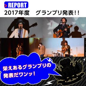 T-1ライブグランプリ 2017 グランプリ発表!!