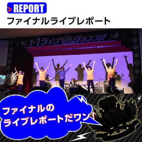 thumnail_artist_LIVEreport