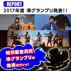 T-1ライブグランプリ 2017 審査員特別賞、準グランプリ発表!!