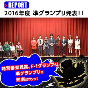 T-1ライブグランプリ 2016 審査員特別賞、準グランプリ発表!!