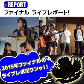 T-1ライブグランプリ 2015 ファイナルライブレポート!!