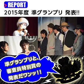 T-1ライブグランプリ 2015 審査員特別賞、準グランプリ発表!!