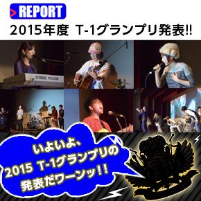 T-1ライブグランプリ 2015 グランプリ発表!!