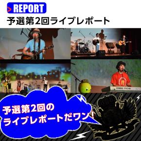 T-1ライブグランプリ2016予選第2回ライブレポート!!
