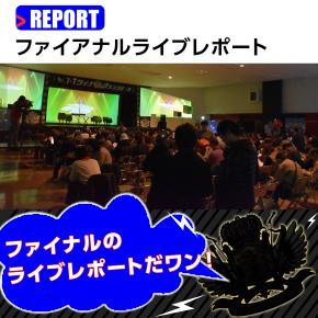 T-1ライブグランプリ2016 ファイナルライブレポート!!