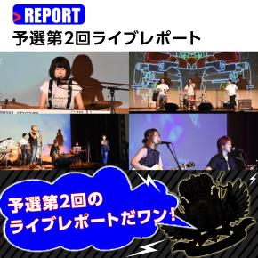 T-1ライブグランプリ2018予選第2回ライブレポート!!