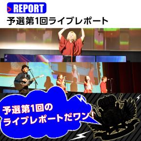 T-1ライブグランプリ2019予選第1回ライブレポート!!