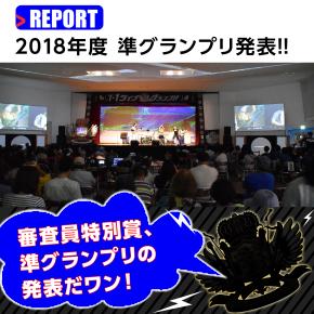 T-1ライブグランプリ 2018 審査員特別賞、準グランプリ発表!!