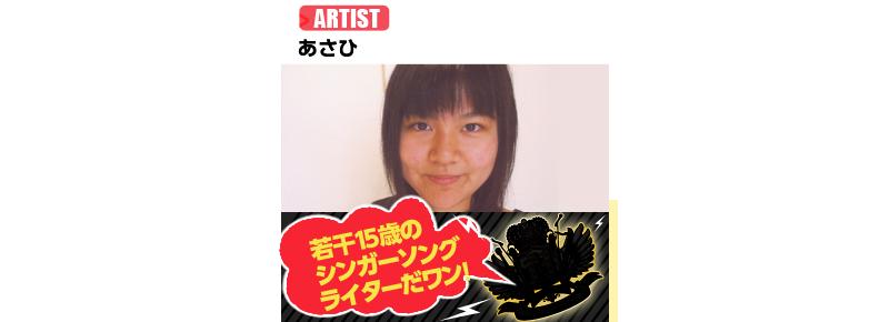 thumnail_asahi
