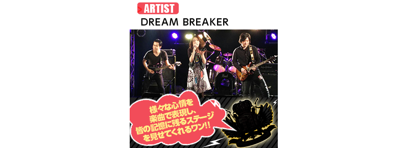 thumnail_dream breakae