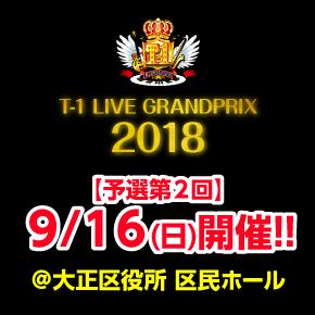 T-1ライブGP2018 9/16(日)開催!