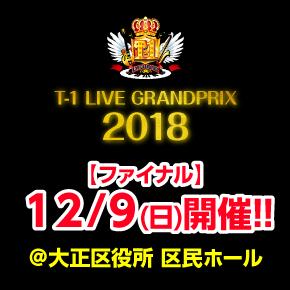 T-1ライブGP2018ファイナル 12/9(日)開催!