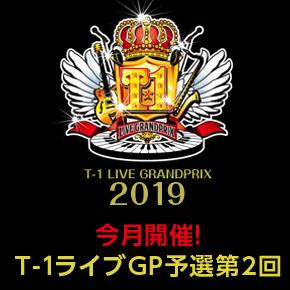 T-1ライブグランプリ2019予選第2回 今月開催!