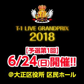 T-1ライブGP2018 6/24(日)開催!