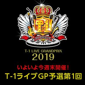 T-1ライブグランプリ2019予選第1回 いよいよ、今週末開催!