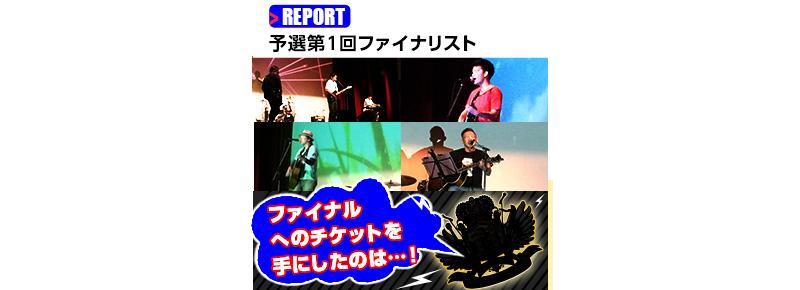 thumnail_report_finalist_01