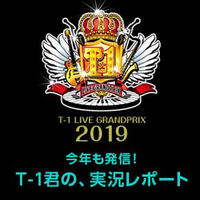 今年も発信!T-1君の、実況LIVEレポート!