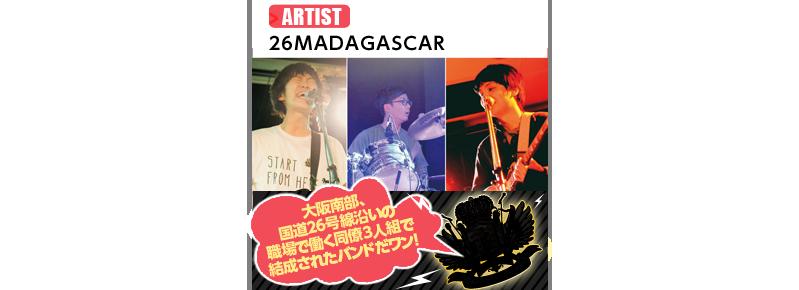 thumnail_yosen02_26MADAGASCAR
