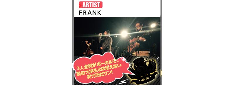 thumnail_yosen02_FRANK