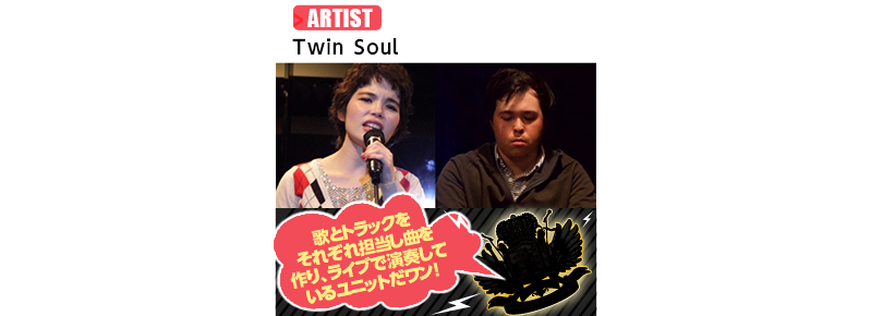 thumnail_yosen02_Twin Soul
