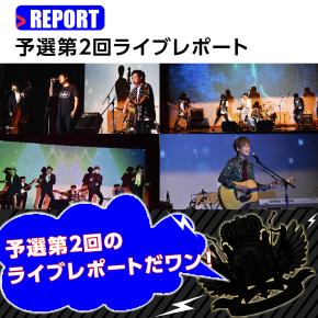 T-1ライブグランプリ2017予選第2回ライブレポート!!