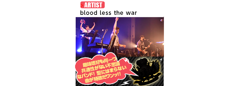 thumnail_yosen02_blood less the war